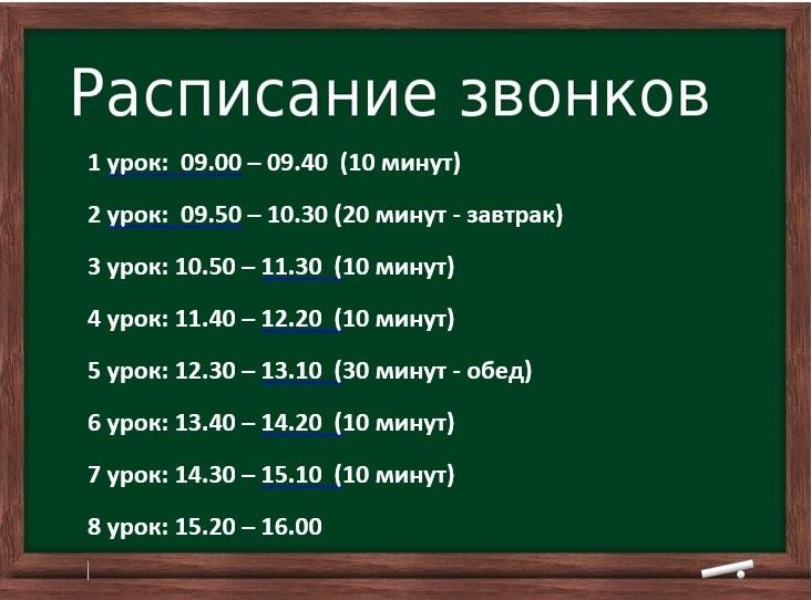 сколько в школе идет урок